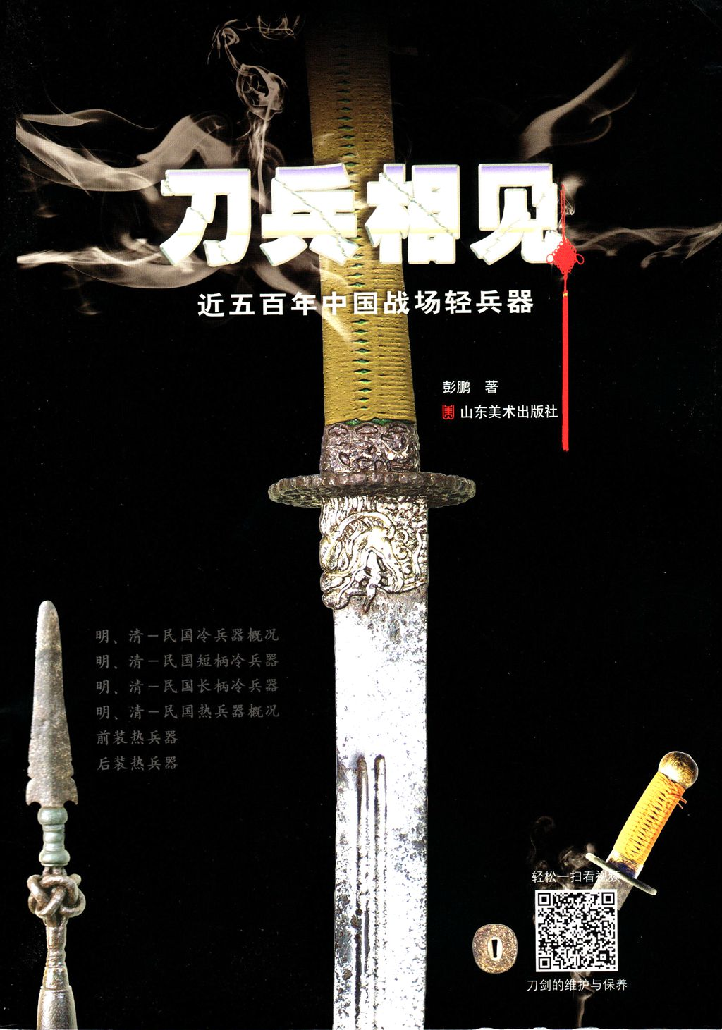 F7013, Book: Illustrate Ancient Chinese Sword 500 Years (2017)