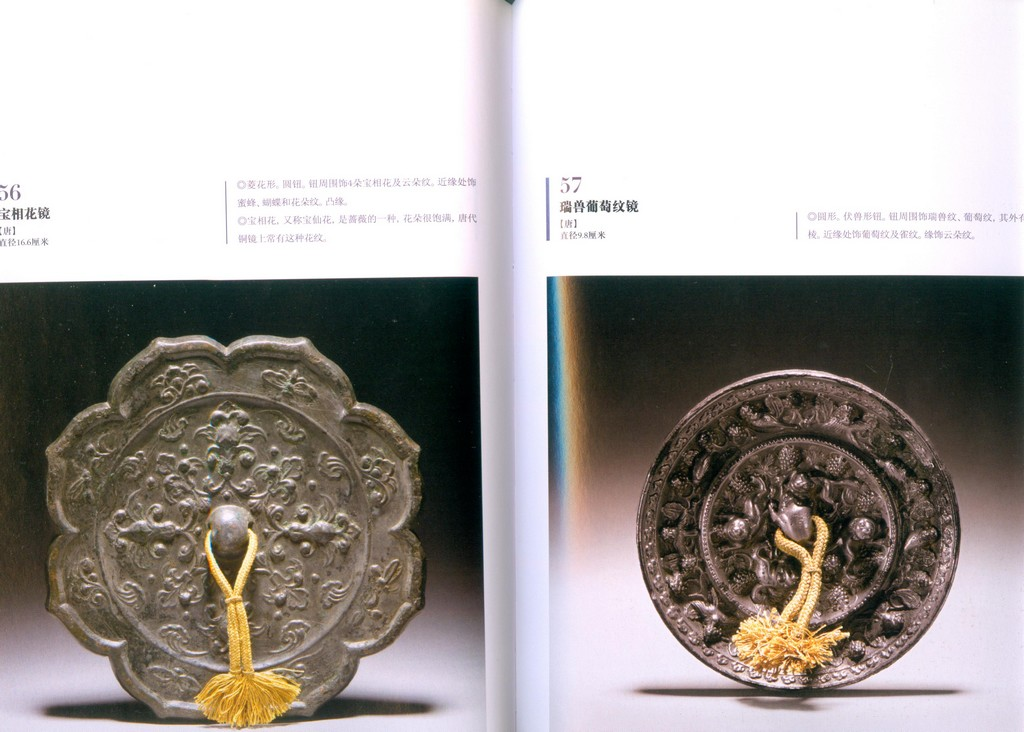 F7054, Book: 200 Pieces Famous Bronze Mirrors, Forbidden City (2007)