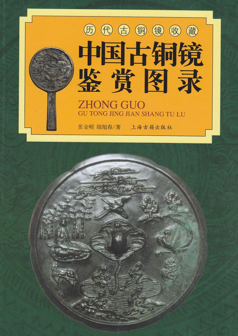 F7056, Illustrated Catalogue of China Mirrors (2012)