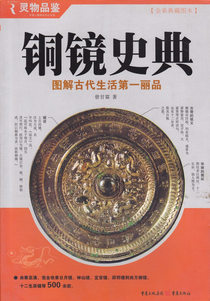 F7057 The History of China's Bronze Mirror (2008)