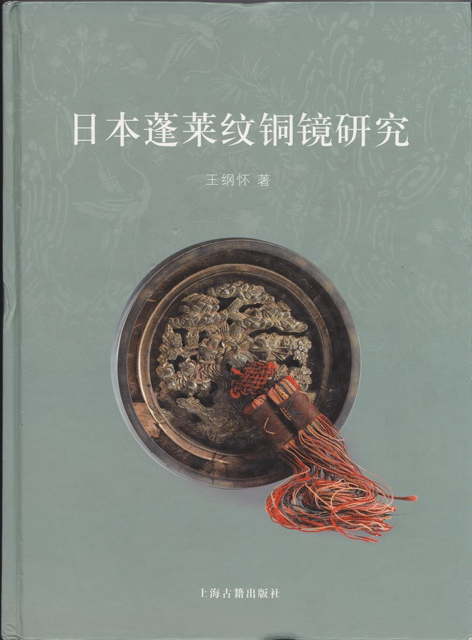 F7058, Research of Japanese Penglai Bronze Mirrors (2008)