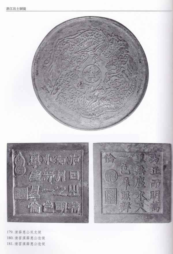 F7060, Bronze Mirrors Excavated from Zhejiang Province, China (2006)