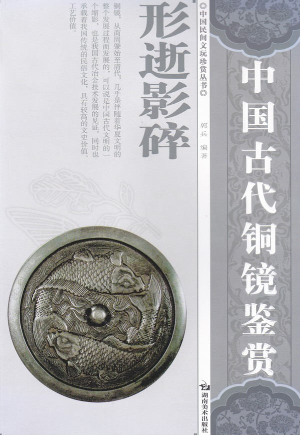F7061, Illustrated Catalogue of China Mirrors (2009)