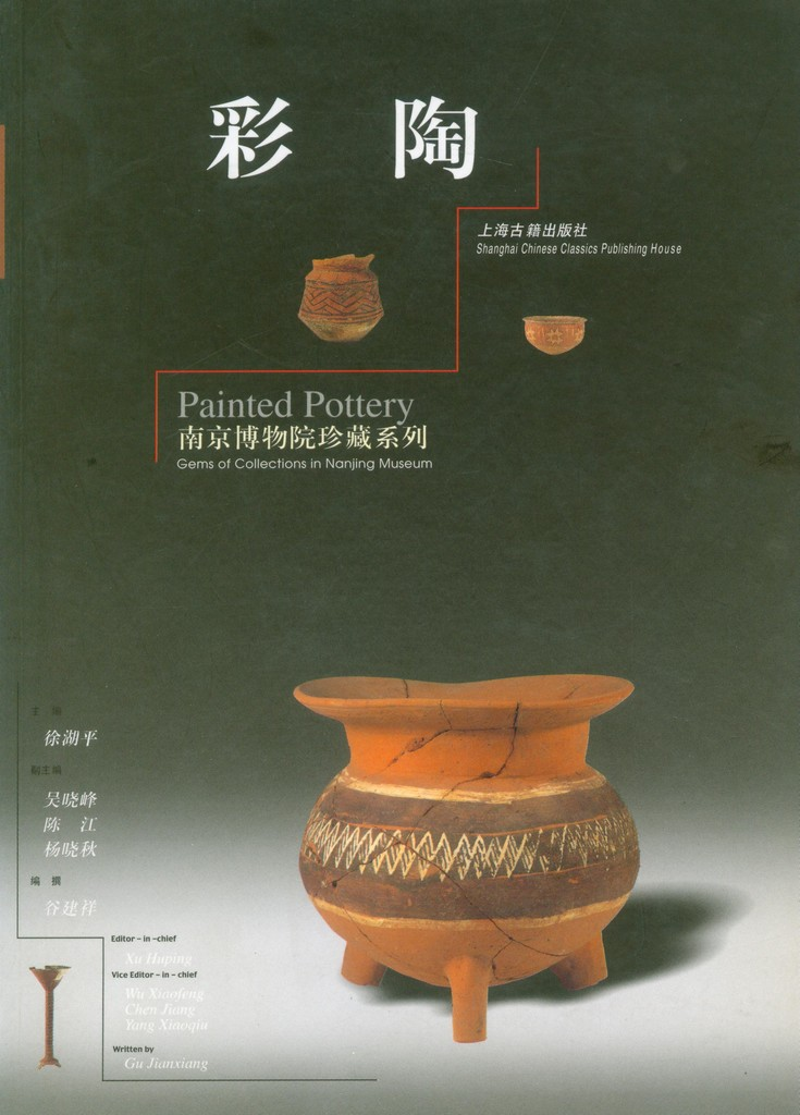 F7101 Painted Pottery, Gems in Nanjing Museum (1999)