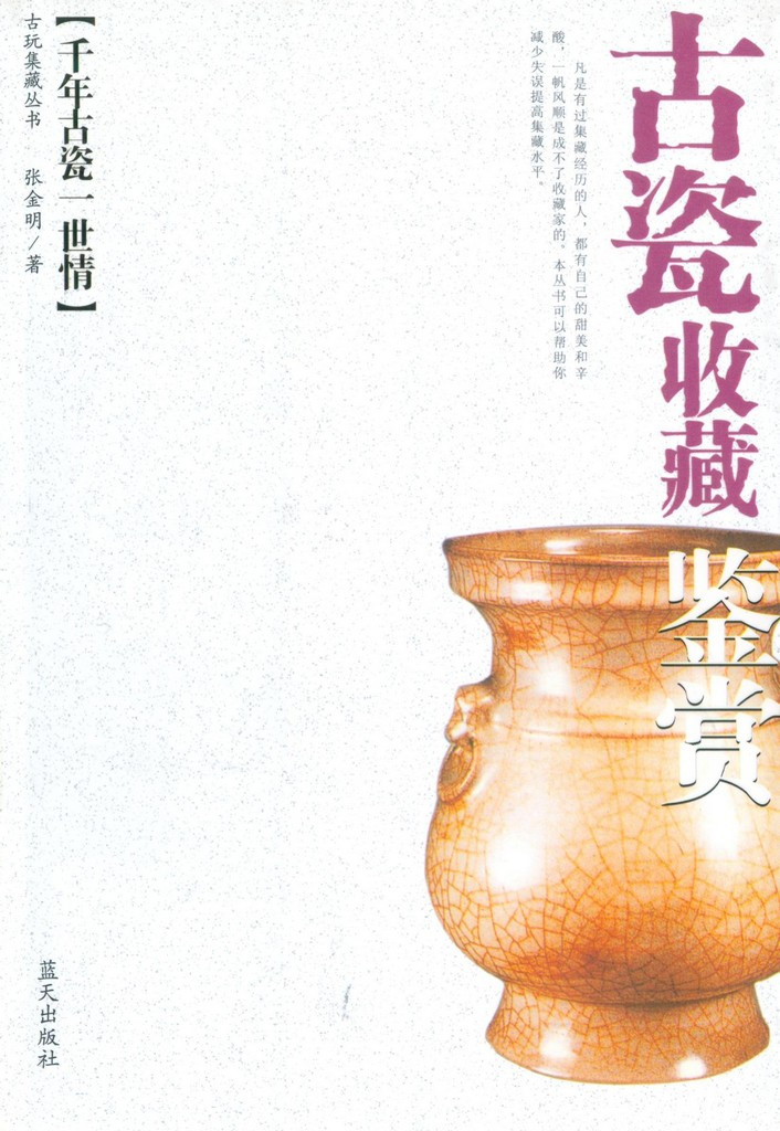 F7104 The Story of China's Ancient Porcelain (2004)