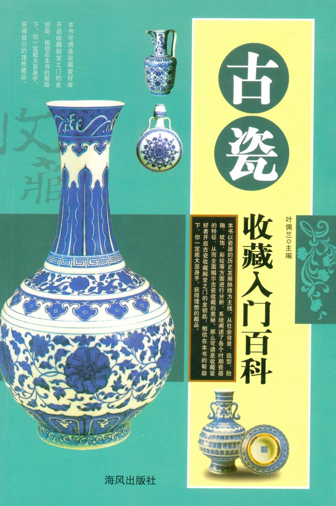 F7105 The Introduction of Ancient China's Porcelain (2009)