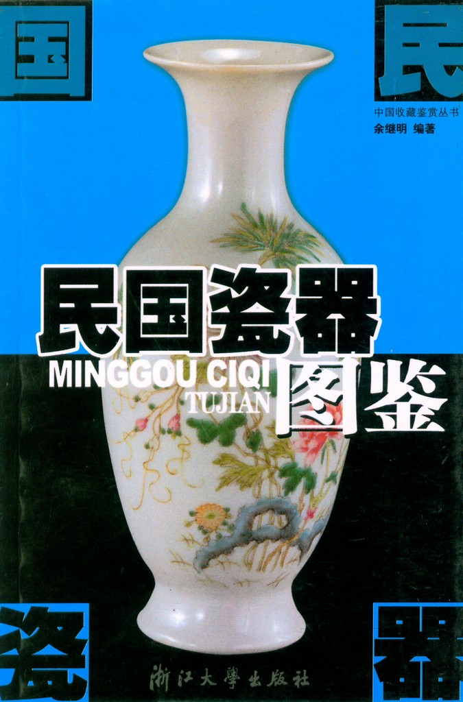 F7106 The Porcelain of R.O.China, 1911-1945