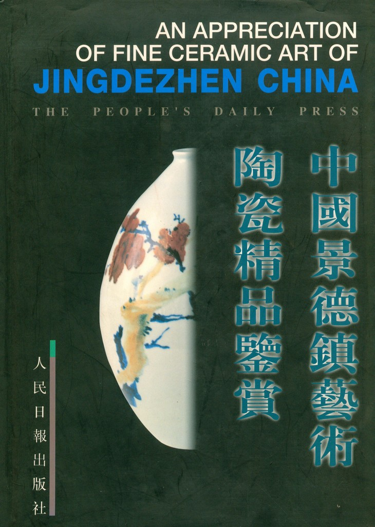 F7107 An appreciation of fine ceramic art of Jingdezhen china (1996)