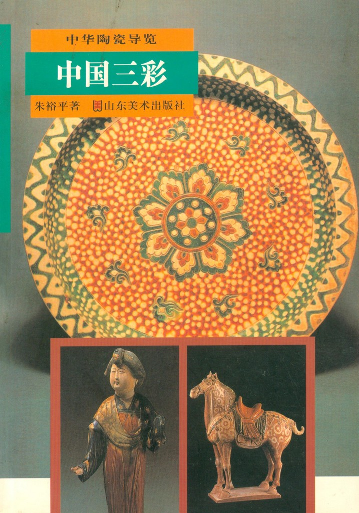 F7108 The Tang Tri-colored Pottery of China (2005)