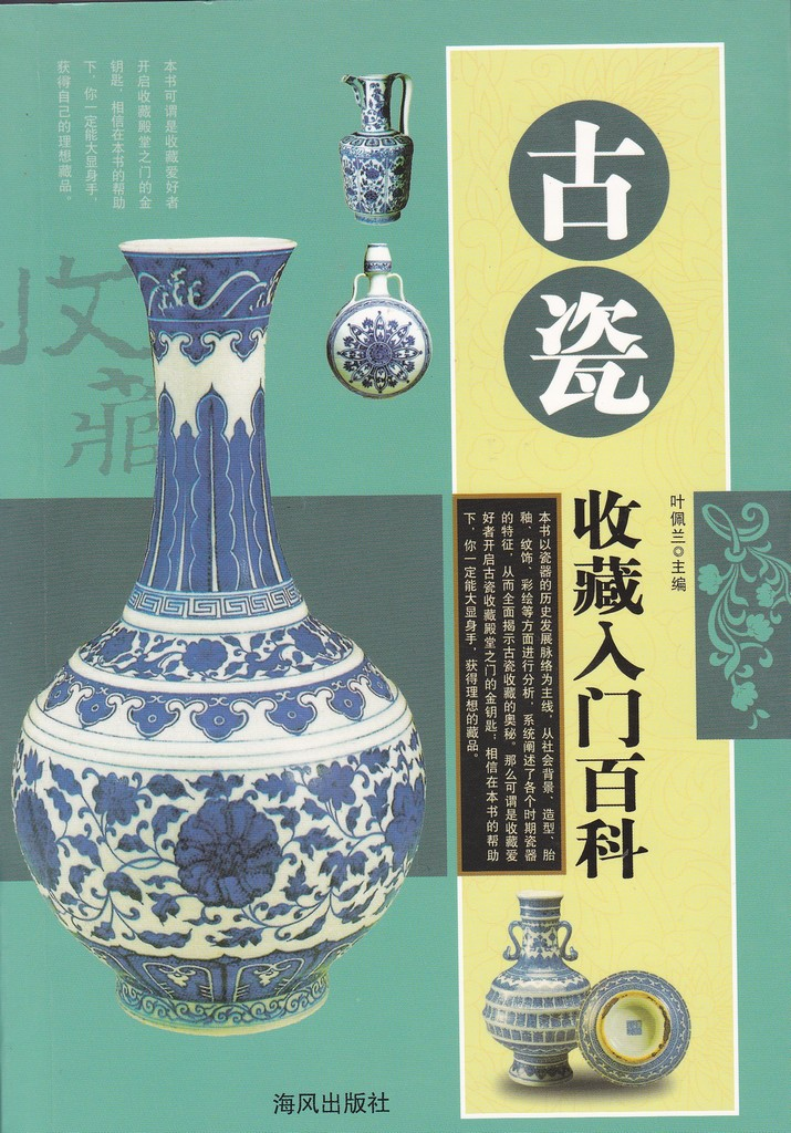 F7110 The Introduction of Collection, China's Porcelain (2009)