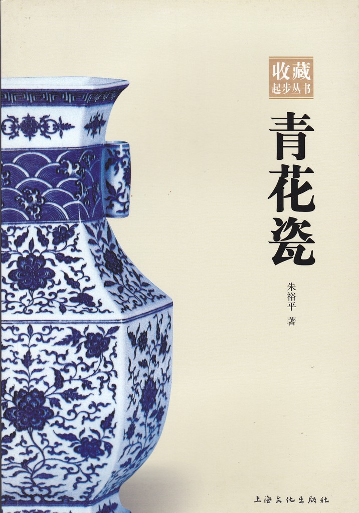 F7111 Blue and White Porcelain, China (2009)