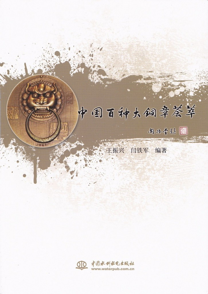 F7161 100 Different Large Bronze Medals of China (2011)
