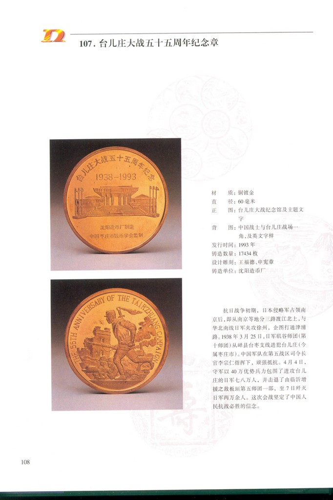 F7162 Illustrated Catalogue of China Modern Large Bronze Medals (1997)