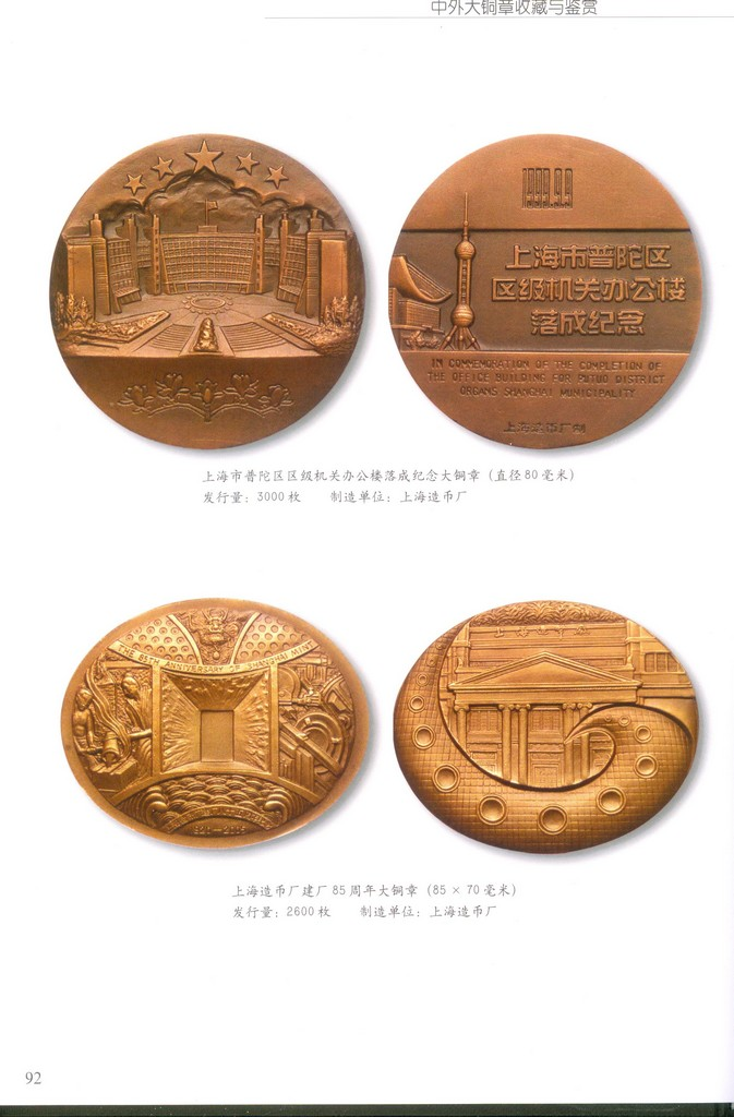 F7163 Collection of China and Int'l Large Bronze Medals (2006)