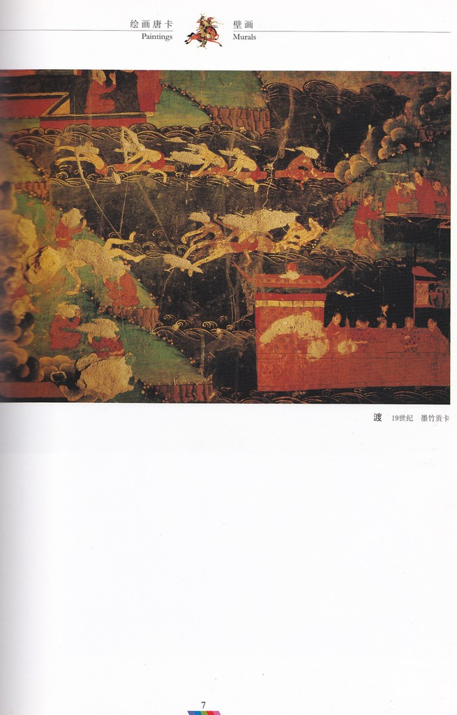 F7203 Tibetan Folk Art Series--Paintings (2001)