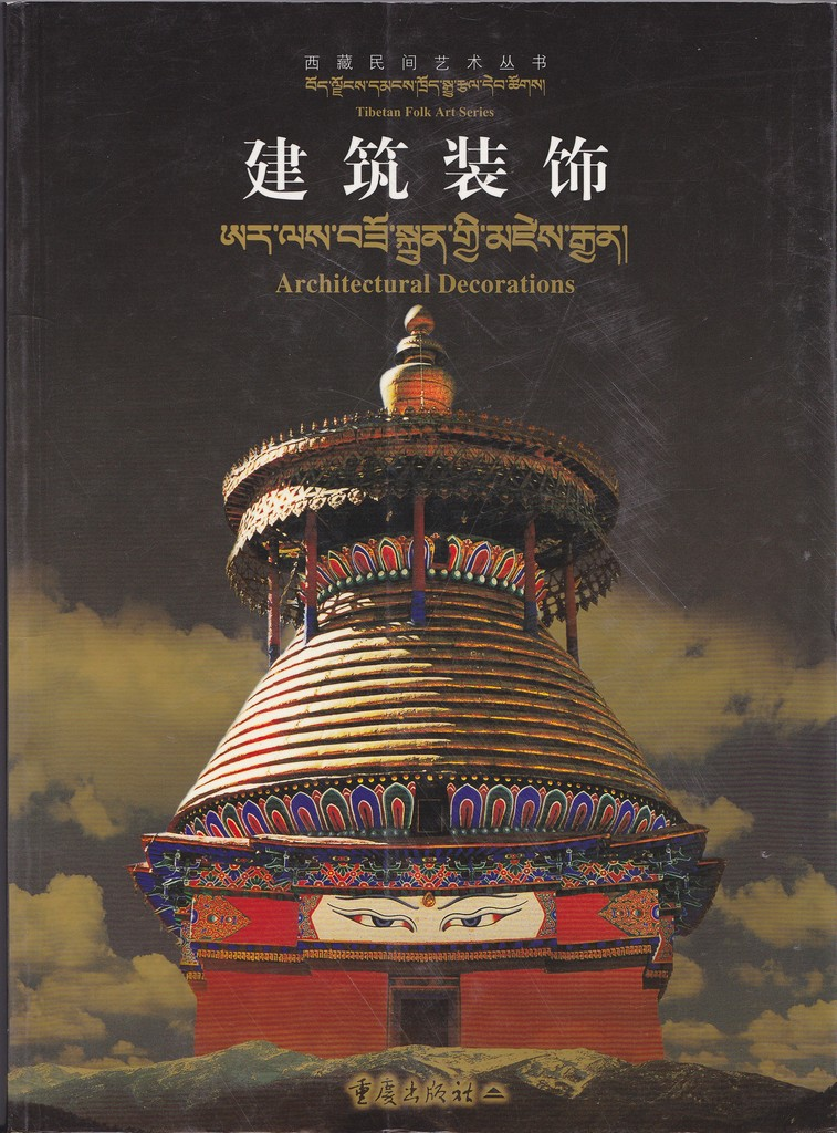 F7204, Tibetan Folk Art Series--Architectural Decorations (2001)