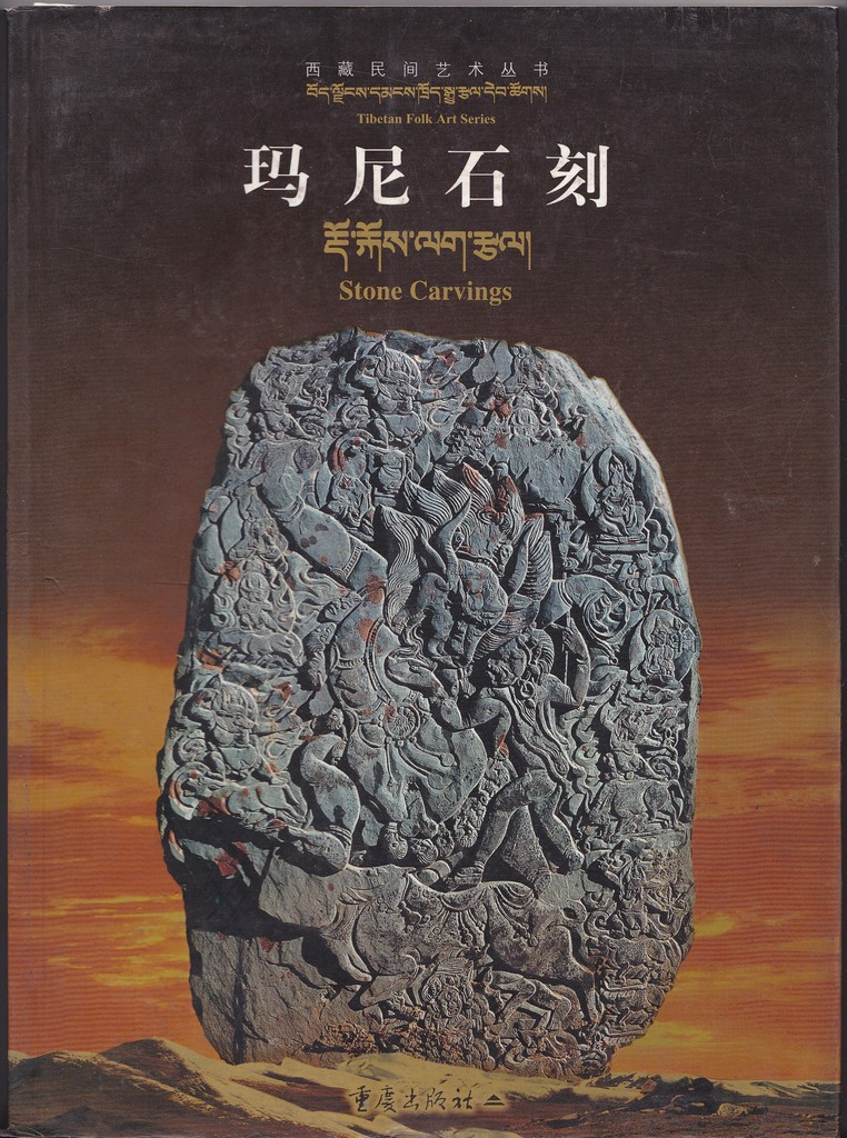 F7205 Tibetan Folk Art Series--Stone Carvings (2001)