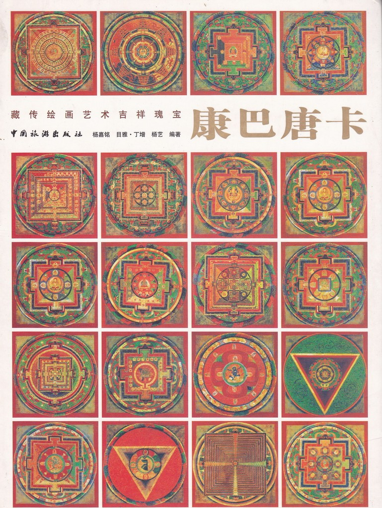 F7210 Kham Thangka of Tibet (2010)
