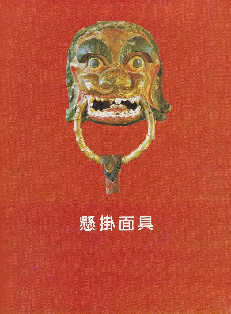F7213 The Mask Art of Tibet (1992)