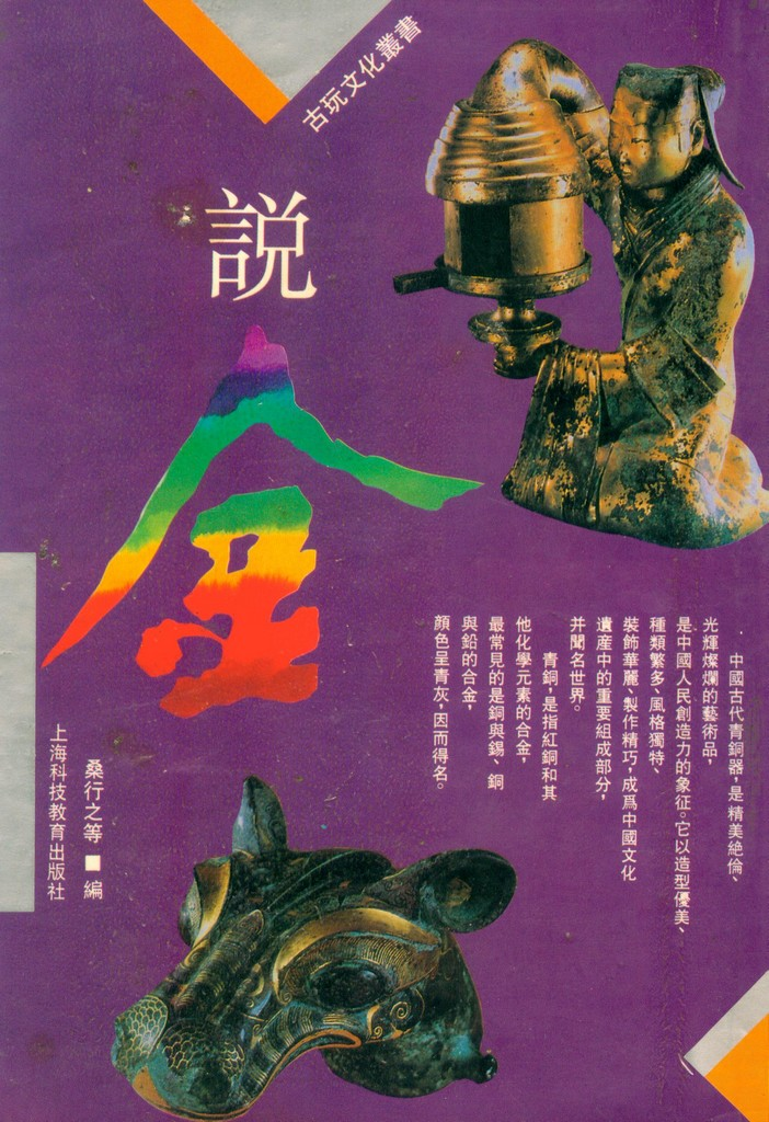 "F7342 ""Talk About Bronze Ware"" (Reprint of the China's Ancient Monograph), 1994"