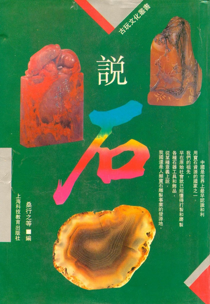 "F7343 ""Talk About Stone"" (Reprint of the China's Ancient Monograph), 1993"