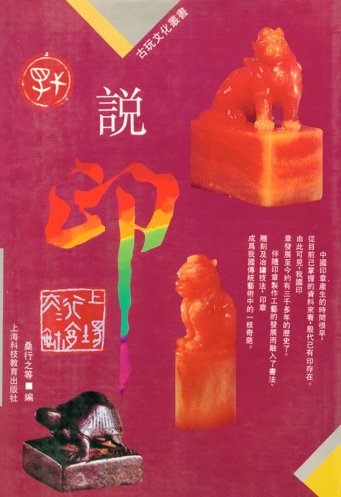 "F7344 ""Talk About Seals"" (Reprint of the China's Ancient Monograph), 1994"