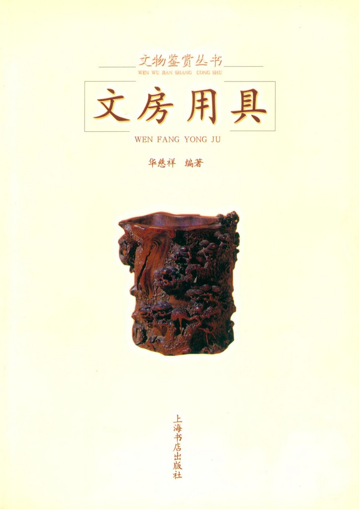 F7350 China's Antique Series: Treasures of Study (2004)