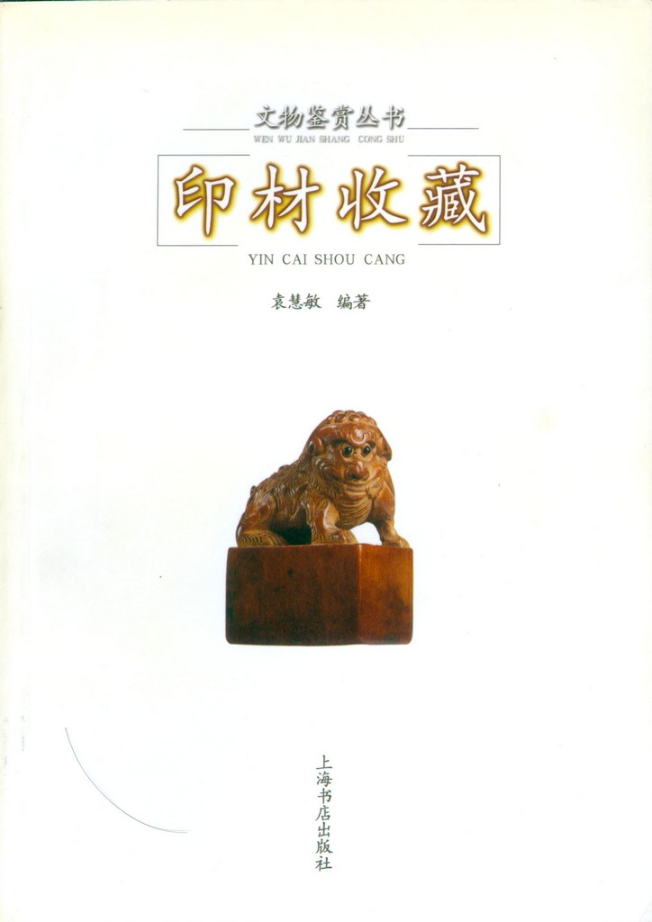 F7351 China's Antique Series: Seals (2004)