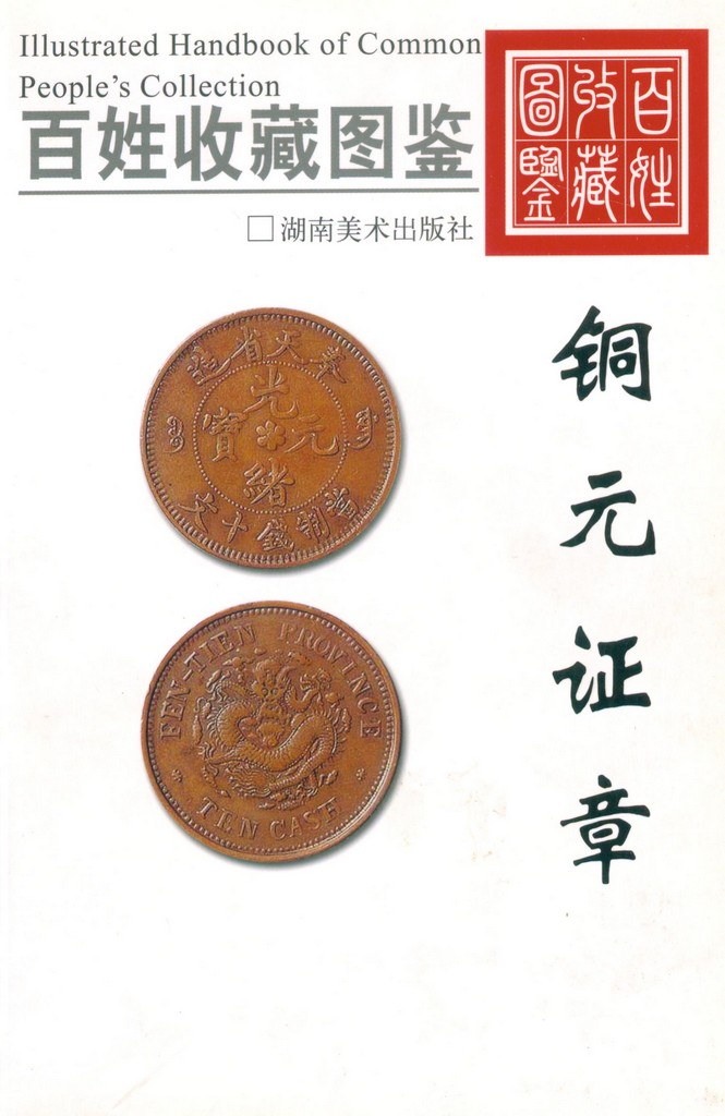 F7371 China Collection Gallary: Illustrated of Bronze Coins and Amulates (2007)
