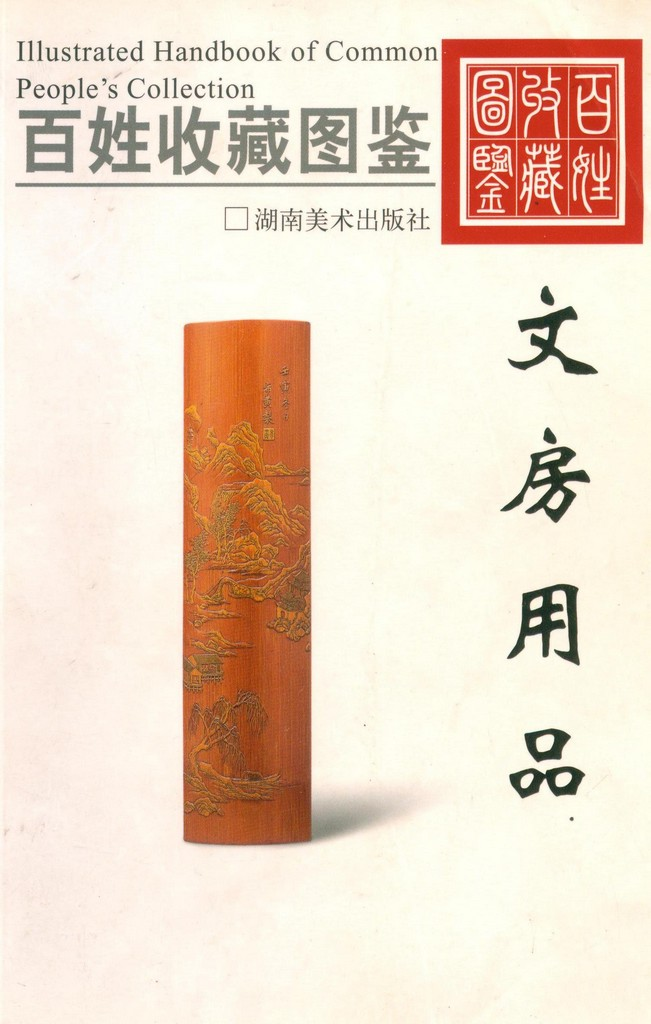 F7372 China Collection Gallary: Illustrated Handbook of Treasures of Study (2007)