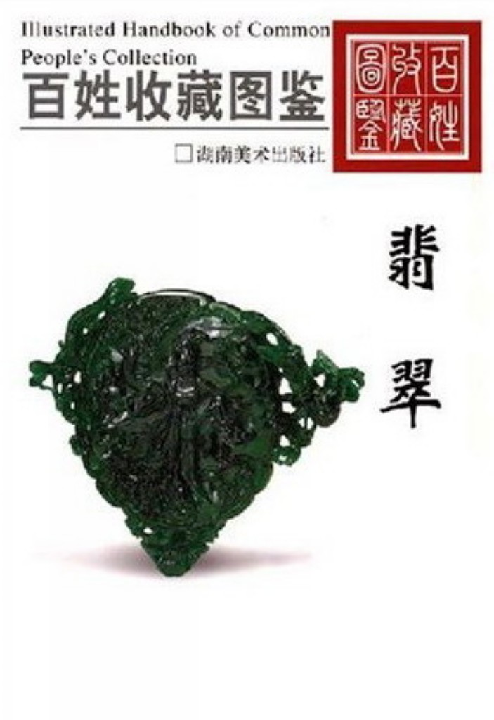 F7373 China Collection Gallary: Illustrated Handbook of Jadeite (2007)