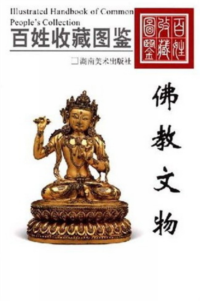 F7374 China Collection Gallary: Illustrated Handbook of Buddha (2007)