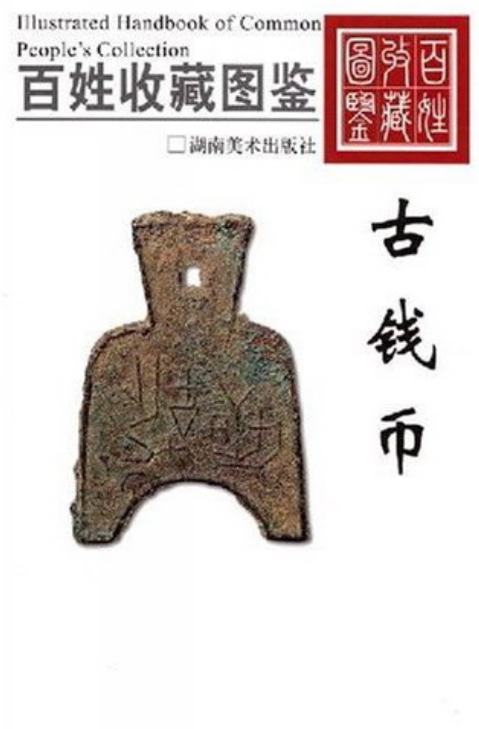 F7376 China Collection Gallary: Illustrated Handbook of Ancient Coins (2007)