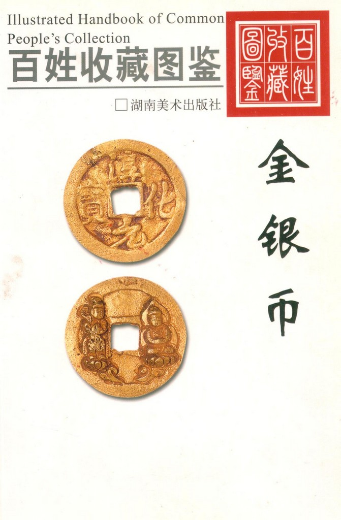 F7377 China Collection Gallary: Illustrated Handbook of Gold and Silver Coins (2007)