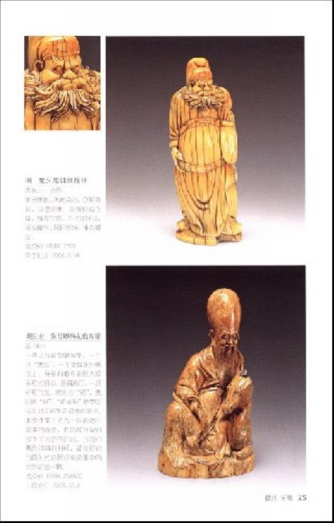 F7379 China Collection Gallary: Illustrated Handbook of Ivory and Bone Carving (2007)