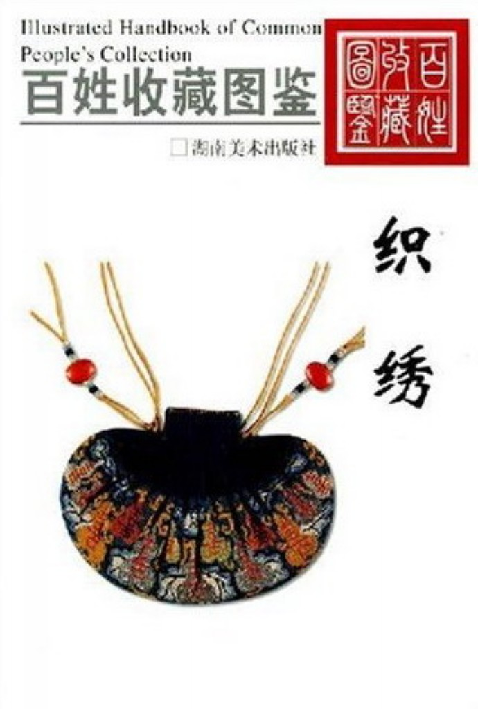 F7380 China Collection Gallary: Illustrated Handbook of Embroidery (2007)