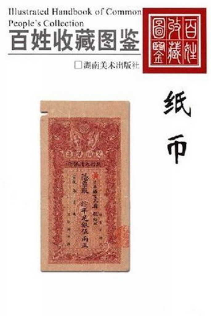 F7381 China Collection Gallary: Illustrated Handbook of Banknotes (2007)