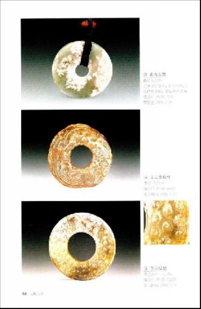 F7382 China Collection Gallary: Illustrated Handbook of Ancient Jade (2007)