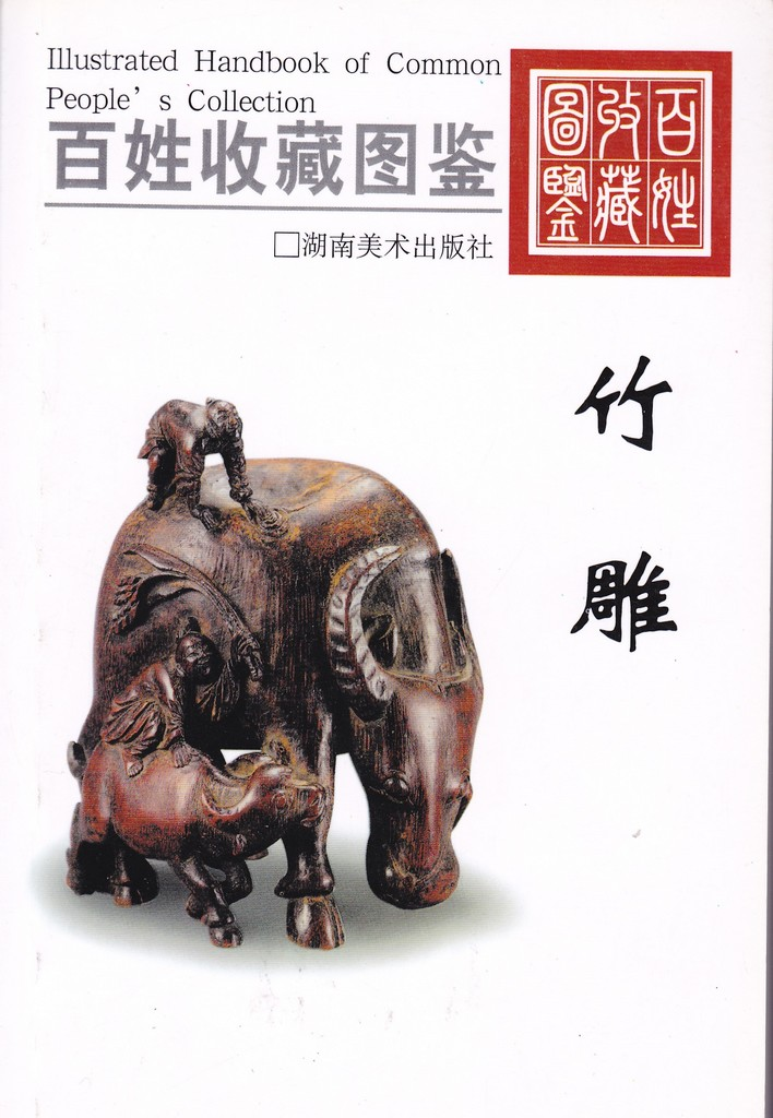 F7383 China Collection Gallary: Illustrated Handbook of Bamboo Carving (2007)