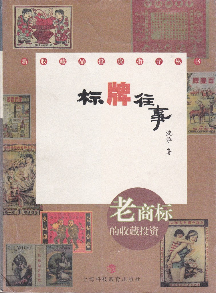 F8002, Book: Old Brand of China (2006)
