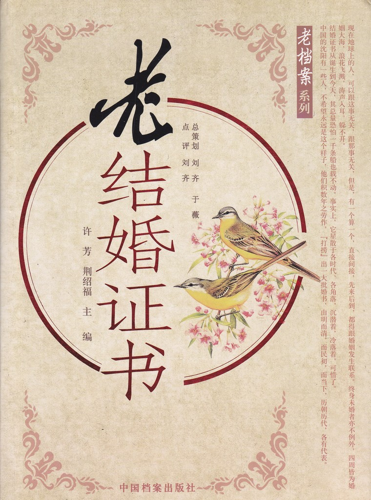 F8004 Old Marriage Certificate of China (2009)