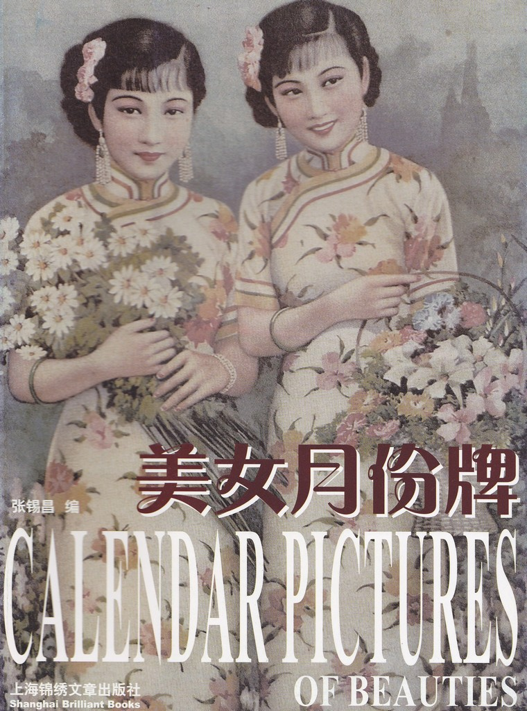 F8005, Calendar Pictures of Beauties (Old Shanghai), 2008