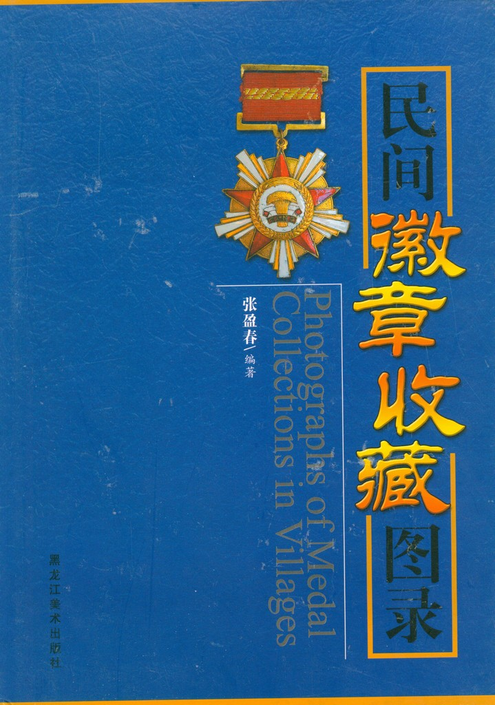 F8006 Photographs of Medal Collection China (2004)