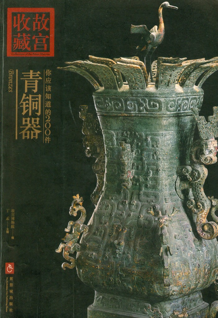 F8009 200 Pieces Famous Bronzes, Forbidden City (2007)