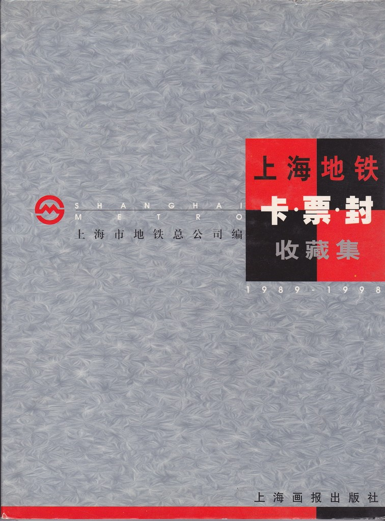 F8010 Illustrated Catalogue of Shanghai Metro Card (Subway Ticket), 1989-1998
