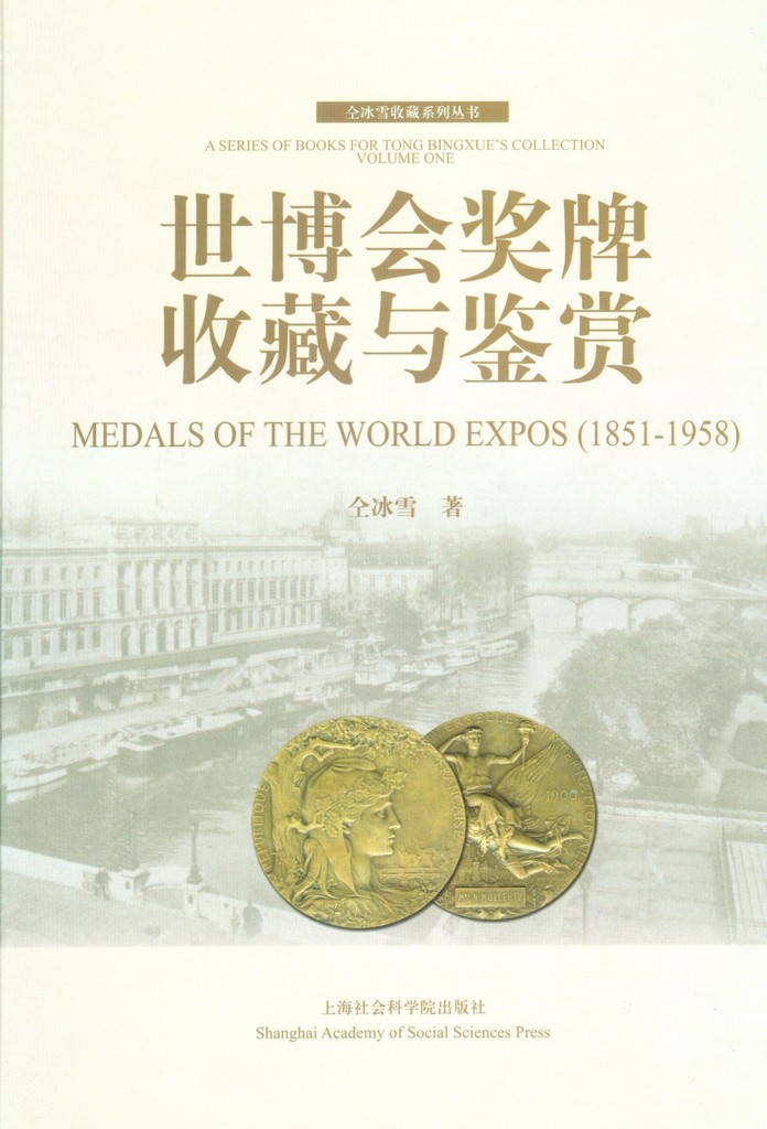 F8011 Medals of the World EXPOs (1851-1958), 2009