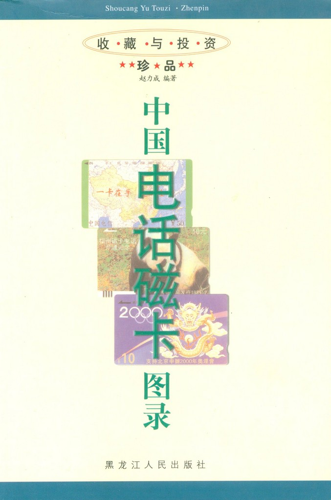 F8012 Phonecard Catalogue of China (2001)