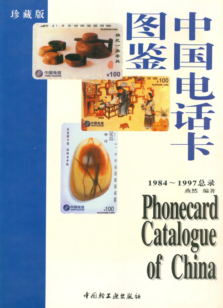 F8013 Illustrate Phonecard Catalogue of China (1984-1997)