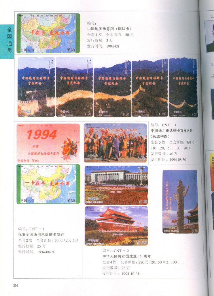 f8013 illustrate phonecard catalogue of china 1984 1997. Black Bedroom Furniture Sets. Home Design Ideas