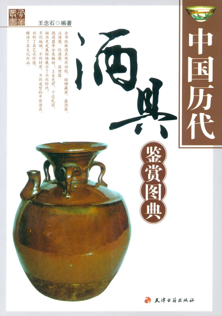 F8018 Illustrated Book of China's History Wine Bottles (2010)